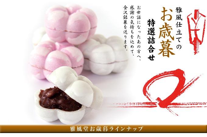 金沢の和菓子 雅味詰め合わせギフト 雅味風韻