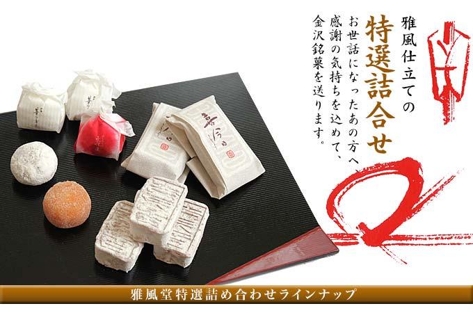 金沢の和菓子 詰め合わせギフト 雅味風韻