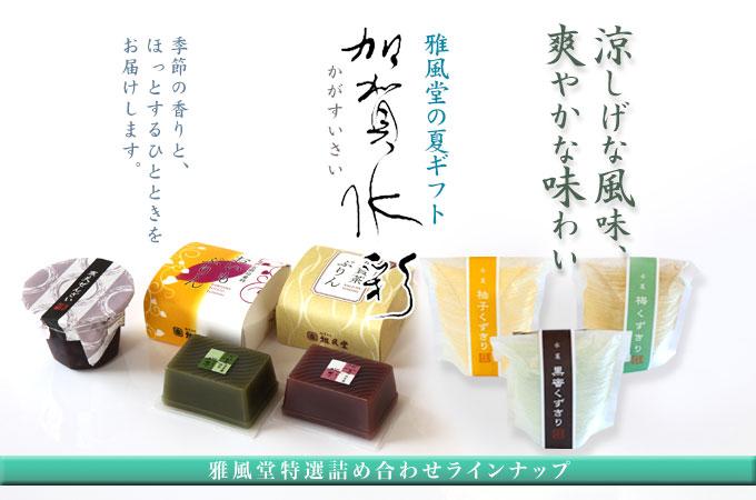 金沢の和菓子 夏ギフト 加賀水彩