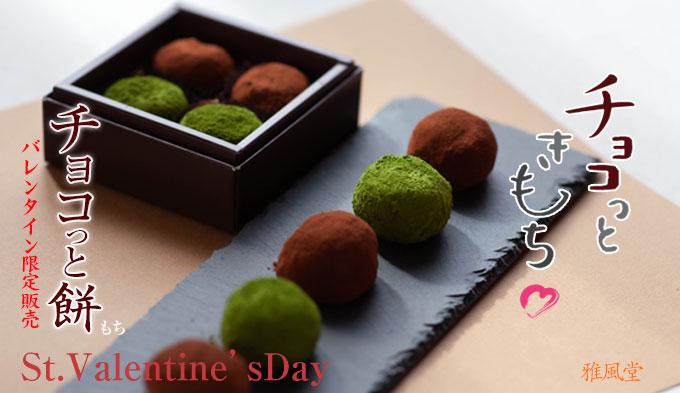 バレンタインデー ホワイトデー限定販売 チョコっと餅