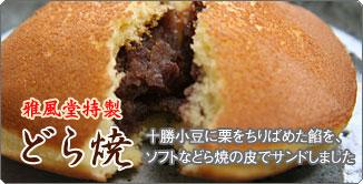 十勝小豆に栗をちりばめた餡を、ソフトなどら焼の皮でサンドしました雅風堂特製どら焼