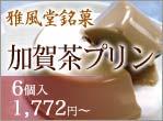 加賀茶プリン