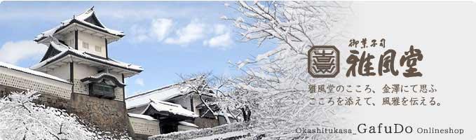雅風堂 雅風堂のこころ、金澤にて思ふ こころを添えて、風雅を伝える。